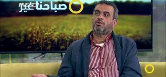 ملاحقات لقيادين من الحركة الاسلامية - عبد الحكيم مفيد - صباحنا غير- 12-4-2017 - قناة مساواة