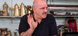 غسان سكران  - #شغل_إيد - الحلقة الثالثة  - قناة مساواة الفضائية - Musawa Channel