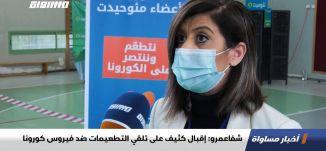 شفاعمرو: إقبال كثيف على تلقي التطعيمات ضد فيروس كورونا،تقرير،اخبارمساواة،24.12،مساواة