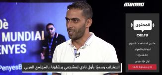 الاعتراف رسميًا بأول نادي لمشجعي برشلونة بالمجتمع العربي ، محمود أبو شيخة ،المحتوى، 30.09.2019