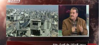 سجون الاحتلال ولا العيش بغزة - بلال ضاهر- مترو الصحافة - 6.2.2018 - قناة مساواة الفضائية