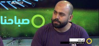شبيبة إحسان في كفر قرع تبادر الى اعمال خيرية - صباحنا غير- 29-5-2017- قناة مساواة الفضائية