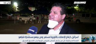 أكثر من 50 إصابة بالكورونا من مواطنين عرب في البلاد تم الإعلان عنها،بانوراما مساواة،30.03