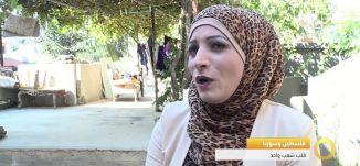 تقرير - فلسطين وسوريا - قلب شعب واحد - #صباحنا_غير- 18-9-2016 -  قناة مساواة الفضائية