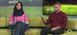 عالم التصوير : ما بين التعلم التعليم والإنتاج،عمر ابو صيام ، صفاء خطيب،صباحنا غير،29-6-2018، مساواة