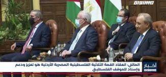 أخبار مساواة : المالكي: انعقاد القمة الثلاثية الفلسطينية المصرية الأردنية هو تعزيز للموقف الفلسطيني