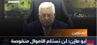 الرئيس الفلسطيني يؤكد رفض استلام عائدات الضرائب منقوصة،اخبار مساواة،29.4.2019