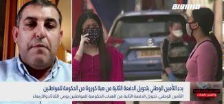 بدء التأمين الوطني بتحويل الدفعة الثانية من هبة كورونا من الحكومة للمواطنين،حسام ابو بكر،بانوراما4.8