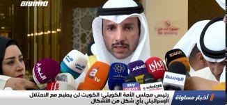 رئيس مجلس الأمة الكويتي: الكويت لن يطبع مع الاحتلال الإسرائيلي بأي شكل من الأشكال،اخبار مساواة،16.9