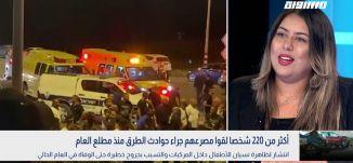 بانوراما مساواة : أكثر من 220 شخصا لقوا مصرعهم جراء حوادث الطرق منذ مطلع العام