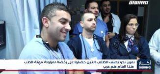 أخبار مساواة : تقرير .. نحو نصف الطلاب الذين حصلوا على رخصة لمزاولة مهنة الطب هذا العام هم عرب