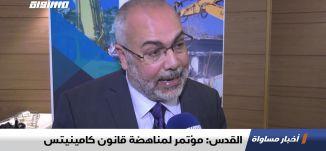 القدس: مؤتمر لمناهضة قانون كامينيتس ، تقرير،اخبار مساواة،09.12.2019،قناة مساواة