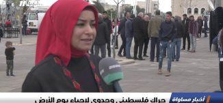 حراك فلسطيني وحدوي لإحياء يوم الأرض ،تقرير،اخبار مساواة،31.3.2019، مساواة