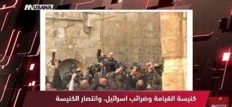 رويترز:  بلدية القدس تعلق خطة ضريبية أفضت إلى إغلاق كنيسة القيامة - مترو الصحافة،   28.2.2018