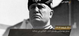 بينيتو موسوليني يؤسس الحزب الفاشي في إيطاليا ،ذاكرة في التاريخ،23.2.2018 ،  قناة مساواة الفضائية