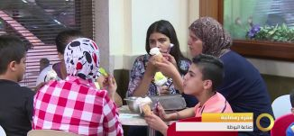 تقرير - فقرة رمضانية - صناعة البوظة - #صباحنا_غير- 24-6-2016- قناة مساواة الفضائية