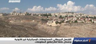 القنصل البريطاني:المستوطنات الإسرائيلية غير قانونية وتشكل عائقا أمام إطلاق المفاوضات،اخبارمساواة15.2