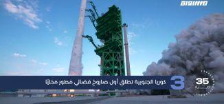 مساواة 60 ثانية : كوريا الجنوبية تطلق أول صاروخ فضائي مطور محليًا