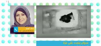 عدوان يتجدد على غزة: آخر مستجدات الوضع في غزة،صفاء الهبيل ،صباحنا غير،26-3-2019،قناة مساواة
