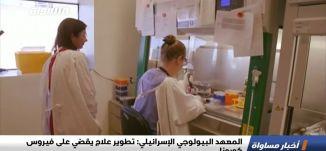 المعهد البيولوجي الإسرائيلي: تطوير علاج يقضي على فيروس كورونا،الكاملة،اخبار مساواة،06.05.2020.مساواة