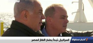 اسرائيل تبدأ بضخ الغاز لمصر،اخبار مساواة ،15.01.2020،قناة مساواة الفضائية