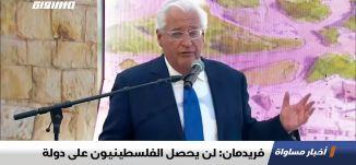 فريدمان: لن يحصل الفلسطينيون على دولة ،اخبار مساواة ،31.01.2020،قناة مساواة الفضائية