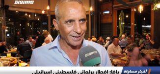 يافا: إفطار برلماني فلسطيني إسرائيلي ،تقرير،اخبار مساواة،31.5.2019،قناة مساواة