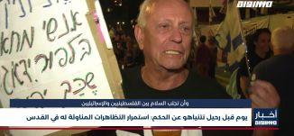 أخبار مساواة: يوم قبل رحيل نتنياهو عن الحكم .. استمرار التظاهرات المناوئة له في القدس