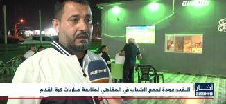 أخبار مساواة: النقب... عودة تجمع الشباب في المقاهي لمتابعة مباريات كرة القدم