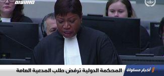 المحكمة الدولية ترفض طلب المدعية العامة،اخبار مساواة ،22.01.2020،قناة مساواة الفضائية