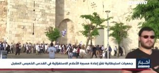أخبار مساواة:  جمعيات استيطانية تقرّر إعادة مسيرة الأعلام الاستفزازية في القدس الخميس المقبل