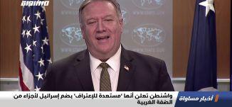 واشنطن تعلن أنها 'مستعدة للإعتراف' بضم إسرائيل لأجزاء من الضفة الغربية،اخبار مساواة،29.04.2020