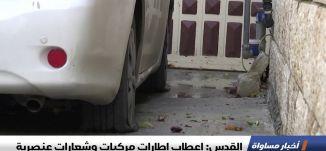 القدس: إعطاب إطارات مركبات وشعارات عنصرية،اخبار مساواة،20.12.2018، مساواة