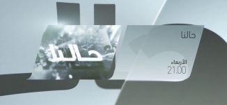 برومو - حالنا - الابتزاز الالكتروني - 18-7-2018 - قناة مساواة الفضائية