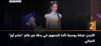 """60 ثانية - الأردن: فرقة روسية تأخذ الجمهور في رحلة عبر عالم """"""""ساحر أوز"""""""" الخيالي 24.9.19"""