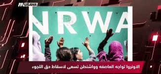 القدس العربي : الاونروا تواجه العاصفه وواشنطن تسعى لاسقاط حق اللجوء،مترو الصحافة،30-8-2018