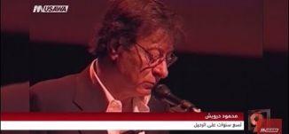 محمود درويش؛ تسع سنوات على الرحيل - الكاملة - التاسعة مع رمزي حكيم - 8-8-2017 - قناة مساواة