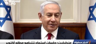 مندلبليت: جلسات استماع نتنياهو مطلع أكتوبر،اخبار مساواة 22.5.2019، قناة مساواة