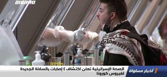 الصحة الإسرائيلية تعلن اكتشاف 4 إصابات بالسلالة الجديدة لفيروس كورونا،اخبارمساواة،24.12.20.،مساواة