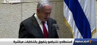استطلاع: نتنياهو يتفوق بانتخابات مباشرة ،اخبار مساواة 11.11.2019، قناة مساواة