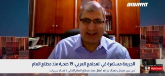الجريمة مستمرة في المجتمع العربي: 19 ضحية منذ مطلع العام،رضا جابر،بانوراما مساواة،07.05.2020