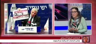 نجوان بيرقدار - اسرائيل واسبوع الابرتهايد - 23-2-2016 - #التاسعة مع رمزي حكيم-مساواة