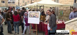 تقرير - اختتام فعاليات ليالي القدس في مدينة القدس - ازدهار ابو ليل،صباحنا غير، 6.4.2018،مساواة