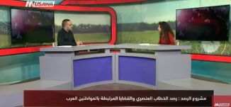 رصد الخطاب العنصري والقضايا المرتبطة بالمواطنين العرب ، ديما أبو العسل،مترو الصحافة، 30.1.18