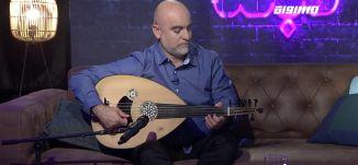 مقطع رائع من العزف على العود    ،حبيب شحادة حنّا،ح15منحكي لبلد،رمضان 2019
