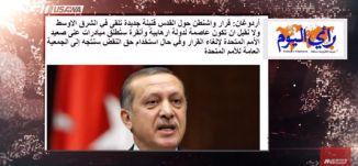 الصحافة العربية :  أردوغان يتوعد بالمزيد من القرارات ضد قرار أمريكا! - مترو الصحافة،  16.12.17