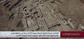 اكتشاف مدينة كنعانية قديمة عمرها 5 الاف سنة في منطقة وادي عارة  -view finder -17.10.19