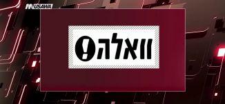 واللا - الاستطلاعات تظهر تفوق نتنياهو ،مترو الصحافة،14.7.2018،مساواة