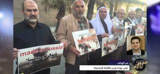 ايمن عودة - تداعيات اعتقال محمد بركة ورائد صلاح - 18-2-2016-#شو_بالبلد-مساواة