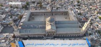 الجامع الأموي في دمشق ..من روائع الفن المعماري الإسلامي ،جولة رمضانية،الحلقة 13،قناة مساواة الفضائية
